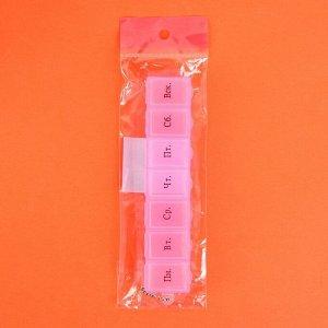 Таблетница «На неделю», с цепочкой, русские буквы, 7 секций, цвет МИКС