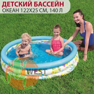 "Детский круглый бассейн Bestway ""Океан"", 122х25 см, 140 л"