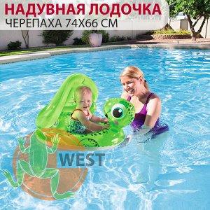 "Надувная лодочка Bestway ""Черепаха"" 74х66 см"