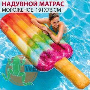 "Надувной матрас ""Мороженое"" 191х76 см"