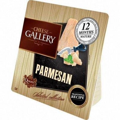 Сыр, масло-103. Акция на Пармезаны- Джюгас и Сан Марко! — Акция на фасованный сыр ТМ Cheese Gallery — Сыры