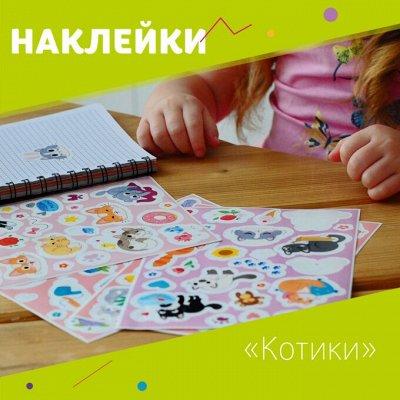 Я расту TOYS — яркие игры и развивашки для детей — Наклейки — Для творчества
