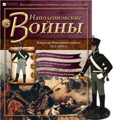 Журнал Наполеоновские войны + оловянный солдатик
