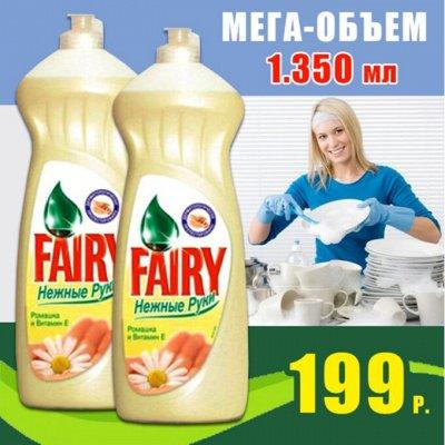 Мойдодыр. Лучший ассортимент бытовой химии — АКЦИЯ  - 50%...FAIRY д/мытья посуды — Для посуды
