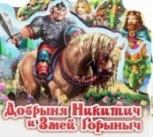 """Книжка. Любимая сказка """"Добрыня Никитич и Змей Горыныч"""""""