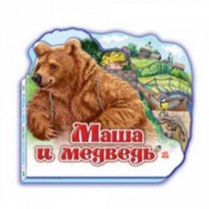 Книжка. Любимая сказка. Маша и Медведь