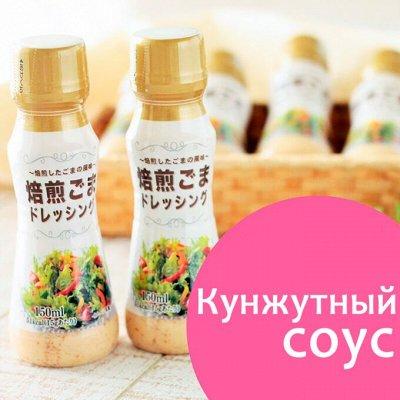 Акция на японский соус+продукты Япония — соус кунжутный скидка 50% — Соусы и кетчупы