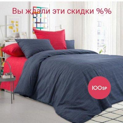 Ивановский текстиль - любимая! Вы ждали эти скидки%%