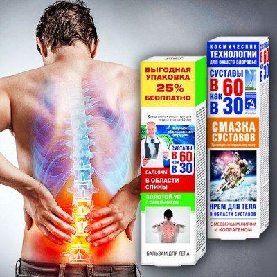🔥Здоровая спина, тонкая талия! Аэрозоли от комаров, клещей — Защита и восстановление суставов! Без боли в спине! — Кремы для тела, рук и ног