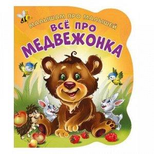9785001074182 Малышам про малышей. Все про медвежонка. Развивающая книга EVA