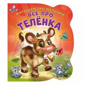 9785001074205 Малышам про малышей. Все про теленка. Развивающая книга EVA