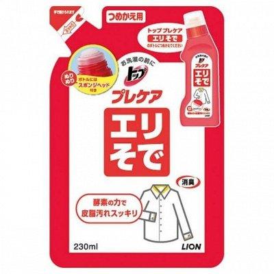 Япония/Корея (бытовая химия, косметика) — Пятновыводители и отбеливатели — Отбеливатели и пятновыводители