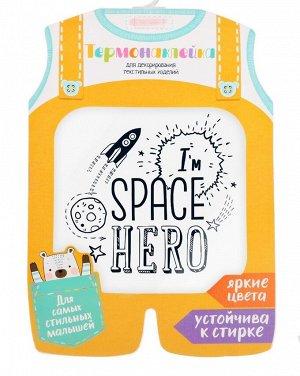 Термотрансфер для текстиля Space Hero