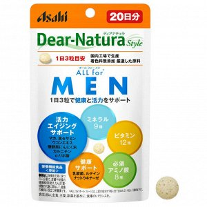 НОВИНКА!!!!Dear-natura витаминный комплекс ВСЕ ДЛЯ МУЖЧИН  на 20 дней