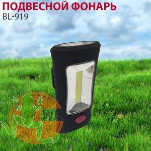 Подвесной фонарь BL-919 с магнитом и крючком