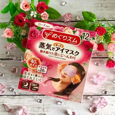 №19 Товары из Япония! Предзаказ! Лучшие цены) Рассрочка! — Согревающие паровые маски для глаз Kao Megurimu — Восстановление