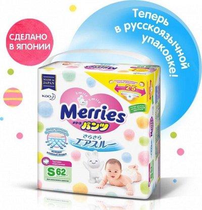 Экспресс! Подгузники YOURSUN  - 599 рублей! — Merries -Подгузники, трусики ! — Подгузники