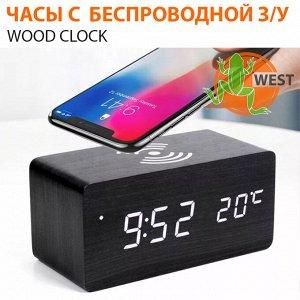 Часы с функцией беспроводной зарядки Wood Clock