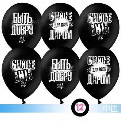 ❗❗Праздник на ура.❗❗Елочные украшения. — Латексные шары с рисунком и надписью — Воздушные шары, хлопушки и конфетти