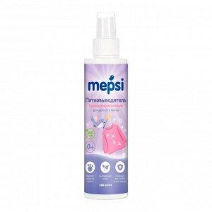 Пятновыводитель для детской одежды Mepsi. Суперэффективный. 200 мл.