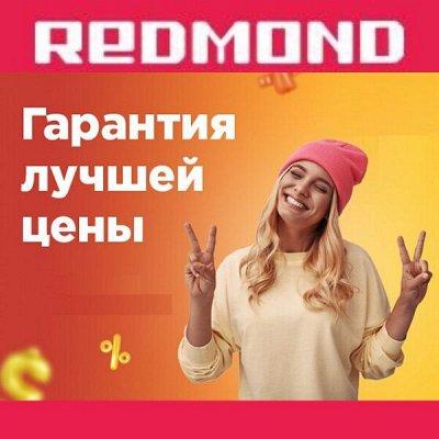 Лучшие предложения в мае на технику REDMOND