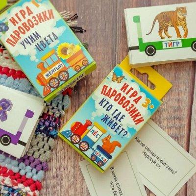 Чем занять ребенка дома? Фиксики рекомендуют — ИГРЫ на карточках — Детская литература