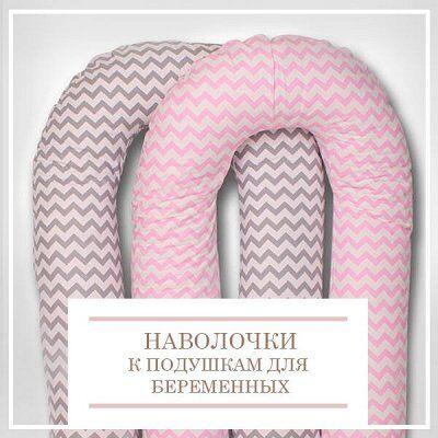 🔥 Весь Домашний Текстиль!!! 🔥 Новая Коллекция!!! — Наволочки к подушкам для беременных — Для беременных и кормящих мам
