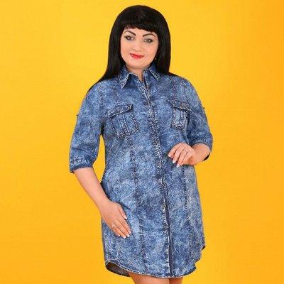 Трикотажница-41. Жаркие скидки! Летняя ярмарка красок!  — Джинсовые платья — Джинсовые платья