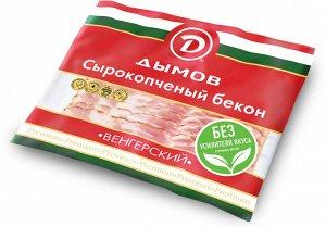 Бекон Венгерский, Дымов, сыро/копченый, заморож., нарезка, 500 гр/упак, шт