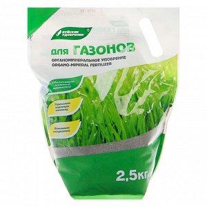 """Удобрение органоминеральное """"Газонное"""", 2,5 кг   2105540"""