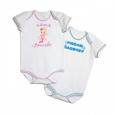 Детская одежда с рождения до 5 лет ™Три ползунка — Боди, песочники — Боди и песочники