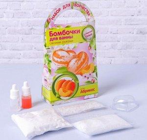 Набор для изготовления бомбочек для ванн аромат Абрикос