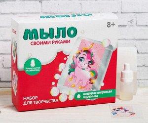 Набор для изготовления мыла Единорог с водорастворимой картинкой аромат Клубника