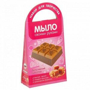 Набор для изготовления мыла Бельгийский шоколад
