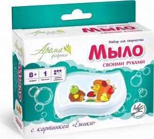 Набор для изготовления мыла Ежики аромат Зеленый чай