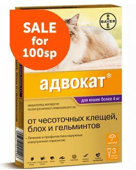Адвокат капли для кошек 4-8кг от чесоточных клещей, блох и гельминтов 0,8мл 1 пипетка