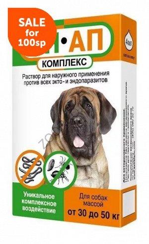 ИН-АП комплекс капли для собак 30-50кг от блох, клей и гельминтов 5мл 1 пипетка АКЦИЯ!