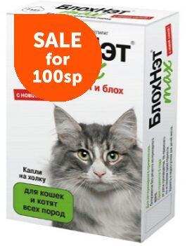 БлохНэт Max капли от блох и клещей для кошек и котят 1мл 1пипетка АКЦИЯ!