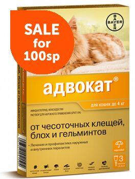 Адвокат капли для кошек до 4кг от чесоточных клещей, блох и гельминтов 1 пипетка
