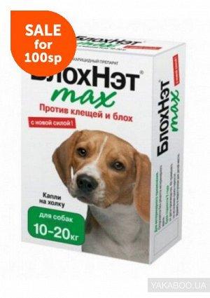 БлохНэт Max капли от блох и клещей для собак 10-20кг 2мл 1 пипетка АКЦИЯ!