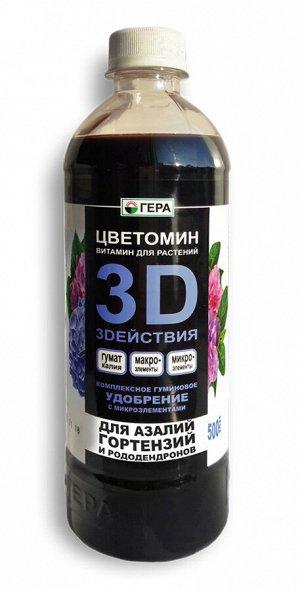 Уд ЖКУ 3D Для азалий, гортензий и рододендронов 0,5л ГЕРА