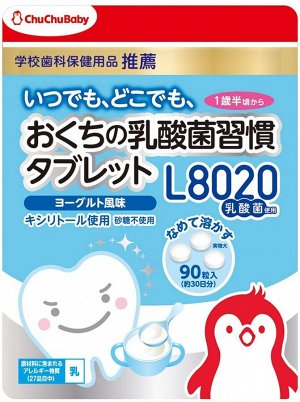 CHUCHU Baby Lactic Acid Bacteria - конфеты с лактобактериями со вкусом йогурта