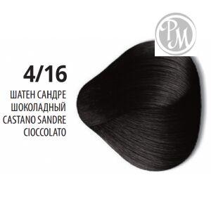 Constant delight 4/16 elite supreme крем краска шатен сандре шоколадный 100 мл