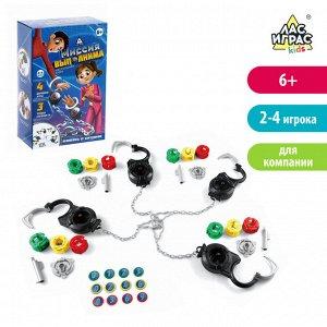 Настольная игра на скорость «Миссия выполнима»: 4 наручника, 12 заданий, 3 уровня сложности