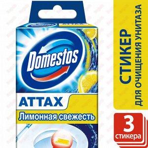DOMESTOS (ДОМЕСТОС) Стикер для очищения унитаза Лимон (Лимонная свежесть) 30гр(3*10г.)