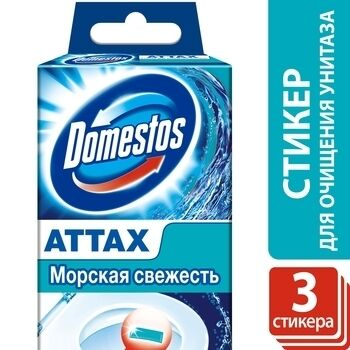 Мойдодыр. Лучший ассортимент бытовой химии — Domestos  — Для унитаза