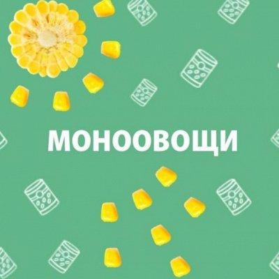 • Bonduelle • большой ассортимент и маленькие цены — Моноовощи — Овощные и грибные