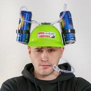 Каска «Борюсь с алкоголем», с отверстиями под банки, обхват головы 56-58 см
