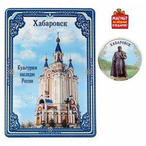 Открытка с магнитом «Хабаровск»