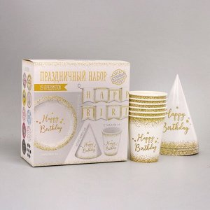 Набор бумажной посуды Happy Birthday, 6 тарелок , 1 гирлянда , 6 стаканов, 6 колпаков